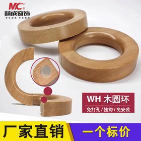 挂球/WH木圆环
