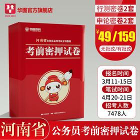 2019河南省考 考前密押卷(限量10份,售完即止)
