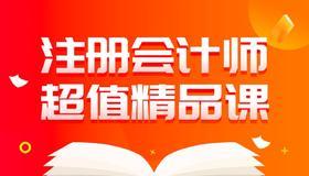 注冊會計師超值精品課程(全科5年學習期)