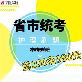 2019省市统考【护理刷题】+【护理冲刺】网络班