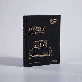 《时髦避世:2019中国设计酒店年鉴》| 一辈子一定要住一次的酒店集锦