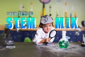 【6-12岁】2019Mad Science STEM狂想季 STEM Mix主题夏令营