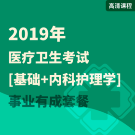 【开学季】2019年医疗卫生考试【基础+内科护理学】事业有成套餐