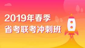 2019年春季省考联考冲刺班19年上半年对应省份980/1980/2980学员及18年河南980学员无需购买