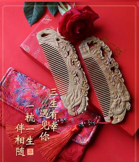 周广胜结婚礼物龙凤对梳雕花绿檀木梳送姐姐结婚礼物送闺蜜实用