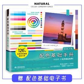 飞乐鸟正版图书  配色基础手册 自然之色 艺术设计 配色设计入门指南