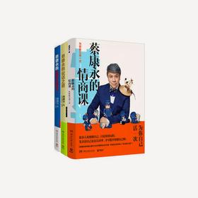 《蔡康永经典系列套装》(说话之道1/2+情商课) | 独家签名套装,限量发售3000套,提高你的情商