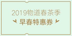 2019物道春茶季·早春特惠券| 19.9元当50元花,优惠叠加,买春茶更低价!