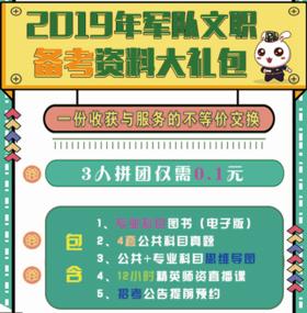 2019年军队文职备考资料大礼包,三人拼团仅需0.1元!