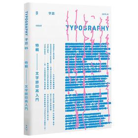 Typography 字誌:Issue 05 文字排印再入門(首发限量版)