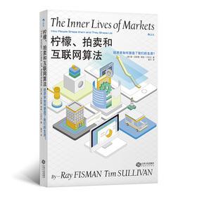 柠檬、拍卖和互联网算法 经济学如何塑造了我们的生活?(11位诺贝尔经济学奖得主的经济理论,7个主要概念 起底互联网经济的内核,澄清分享经济的隐形逻辑)