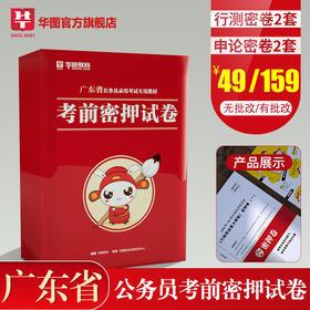 2019广东省考 考前密押卷(限量400份,售完即止)