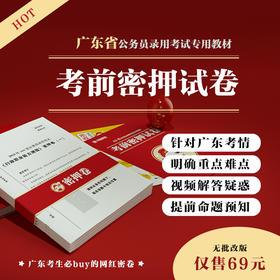 广东省公务员考前密押试卷
