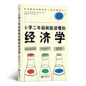 小学二年级就能读懂的经济学(本书献给对经济一窍不通的人! 用十以内加减法,轻松掌握经济学原理。)