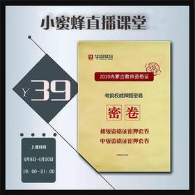 小蜜蜂直播课堂------2019内蒙古教师资格证密押卷解析课程£¨3月29号统一开通账号邮寄讲义£©