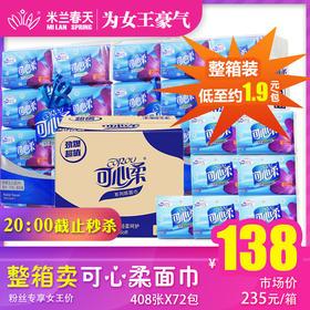 【整箱装】可心柔面巾72包 限时秒杀138元/箱 一包低至约1.9元  市场价235元。
