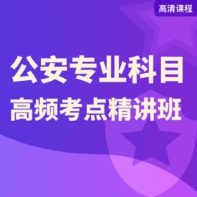 【梧桐定制】公安专业科目-高频考点精讲班