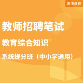 【梧桐定制】教师招聘-教育综合知识系统提分班(中小学通用)