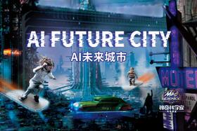 【6-12岁】2019Mad Science AI 未来城市AI Future City主题夏令营