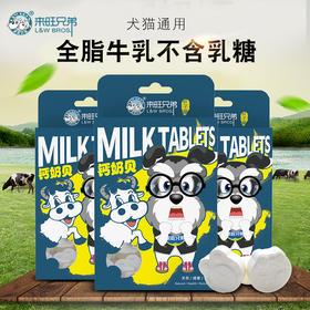 喜归 | 胖子福钙奶贝  磨牙补钙训练零食 犬猫通用 来旺兄弟胖子福系列零食