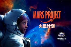 【4-10岁】2019Mad Science火星计划Mars Project夏令营