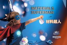 【6-12岁】2019 Mad Science材料超人Materials Superman夏令营