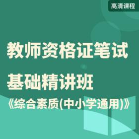 【梧桐定制】教师资格证-综合素质基础精讲班(中小学通用)