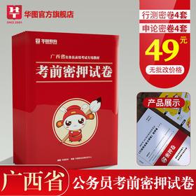 2019广西省考 考前密押卷(限量200份,售完即止)
