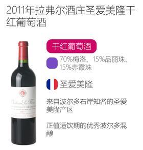 2011年拉弗尔酒庄圣爱美隆干红葡萄酒Château La Fleur St. Emilion Grand Cru AOC rouge 2011