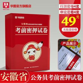 2019安徽省考 考前密押卷(限量200份,售完即止)