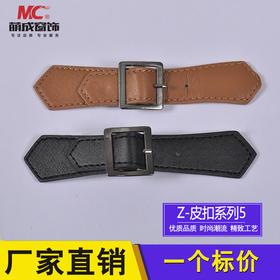 辅料/Z-皮扣系列5