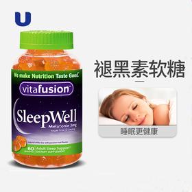 美国Vitafusion褪黑素SleepWell睡眠软糖缓解失眠,提升免疫力延缓衰老60粒/瓶