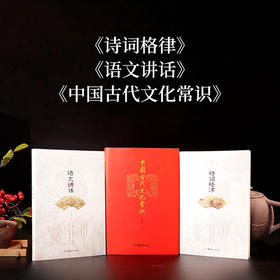《王力经典套装》(全3册) |  《中国古代文化常识》+《诗词格律》+《语文讲话》 中国当代语言学奠基者,王力教授代表作,北大中文系精读书籍。