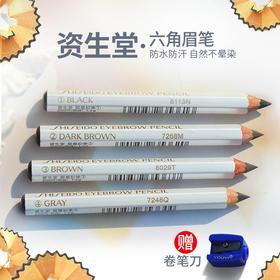 【为思礼】【入门级眉笔】日本Shiseido资生堂六角眉笔  防水 防汗 不惧风雨!赠卷笔刀哦~