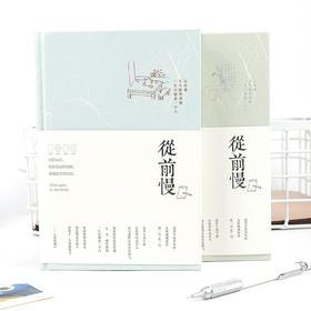 从前慢古风a5本子笔记本文具 圆背精装手帐日记事本 学生简约创意