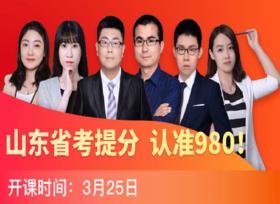 ¡¾末期¡¿2019山东省考系?#31243;á·职?2期