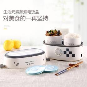 生活元素保温饭盒 可插电加热电热饭盒蒸煮饭热饭器便携式电饭盒