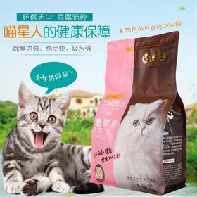 【猫砂套装】喜归 | 酷特环保豆腐猫砂7L +卫宠消毒液1L 三种口味可选