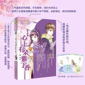 预定 意林小小姐 金牛座3 心上有朵紫丁香 随书附赠吃货日记卡2张 倾力打造星座系列续集 友情青春 励志梦想