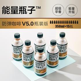 理想燃料能量瓶子15瓶装防弹咖啡阿拉比卡生酮代餐早餐野兽生活