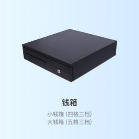 【钱箱】大钱箱丨小钱箱