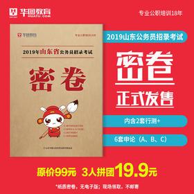2019山东省公务员招录考试密卷(仅支持自提,不邮寄)-DY