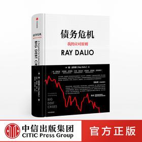债务危机 我的应对原则中文版 瑞达利欧 RayDalio著 原则桥水基金 中信出版社图书 正版书籍