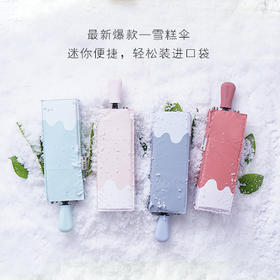 MOLSSI雪糕伞,高颜值,易携带,让它助你清凉一夏,萌化在你心间~