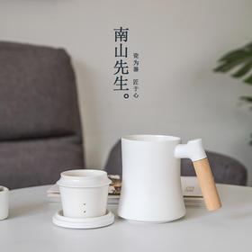 南山先生 项说马克杯 带盖办公室泡茶杯子过滤茶杯陶瓷大容量水杯