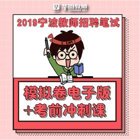 2019宁波教师招聘笔试模拟卷电子版+考前冲刺课