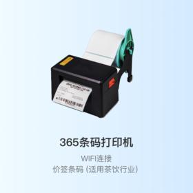 365wifi不干胶标签打印机