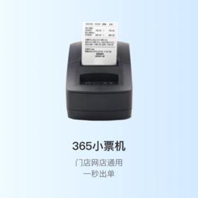 【58mmWIFI小票机】普通版/切刀版丨打印纸宽58mm
