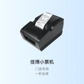 佳博58mm普通小票打印机(仅支持门店和PC订单打印)
