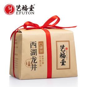 【下单送杯】艺福堂 明前二级西湖龙井  口碑茶EFU5+ 2019春茶  250g/罐